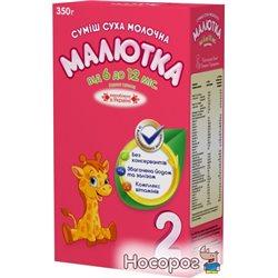 Молочна суха суміш Малютка-2 Подальше годування 6-12 місяців 350 г (4820199500060)