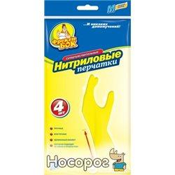 Перчатки Фрекен БОК нитриловые с удлиненными манжетами M 4 шт (4823071609417)