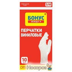 Перчатки Бонус универсальные виниловые S/M 10 шт (4823071620061)