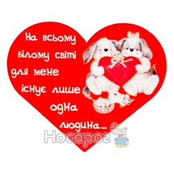 Листівка до Дня Св. Валентина СРО-0091U-0099U