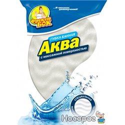 Губка банна Фрекен Бок Аква з масажною поверхнею (4823071630763)