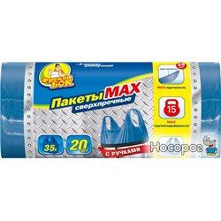 Пакеты для мусора Фрекен БОК МАХ c ручками 35 л 20 шт Синий металлик (16501700_4823071634068)