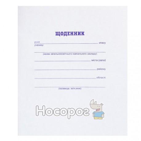 Дневник Фолдер белый 40л.