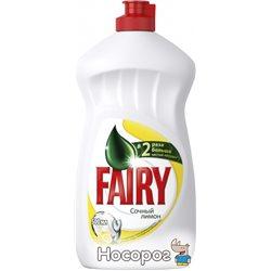 Жидкое средство для мытья посуды Fairy Сочный Лимон 500 мл (5413149313842)