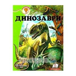 """Всезнайка - Динозавры """"Пегас"""" (укр.)"""