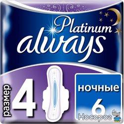 Гігієнічні прокладки Always Ultra Platinum Collection Ultra Night 6 шт (8001090430700)