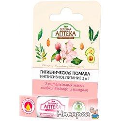 Гигиеническая помада Зеленая Аптека 3в1 Интенсивное питание 3.6 г (8588006037401)
