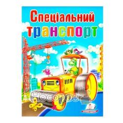 """Школа малыша - Специальный транспорт """"Пегас"""" (укр.)"""