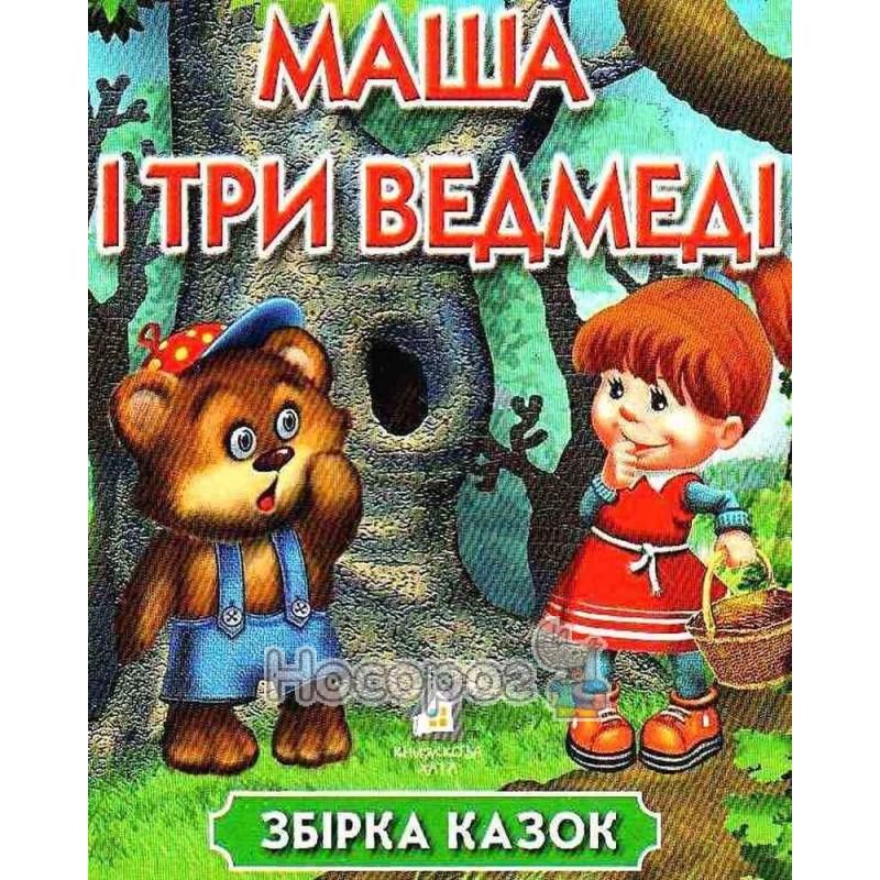 """Фото Маша и три медведя """"Книжкова хата"""" (укр.)"""