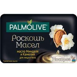 Туалетное мыло Palmolive Роскошь Масел с маслом Миндаля и Камелией 90 г (8693495050166)
