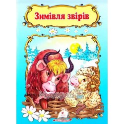 """Мир детства - Зимовка зверей """"Пегас"""" (укр.)"""