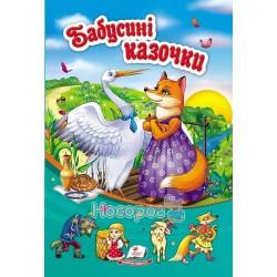 """Солнышко - Бабушкины сказки """"Пегас"""" (укр)"""