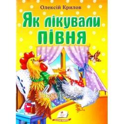"""Мир детства - Как лечили петуха """"Пегас"""" (укр.)"""