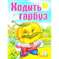 """Школа малыша - Ходит тыква """"Пегас"""" (укр.)"""