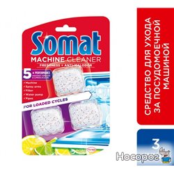 Засіб по догляду за посудомийною машиною Somat Machine Cleaner 60 г (9000100999786)