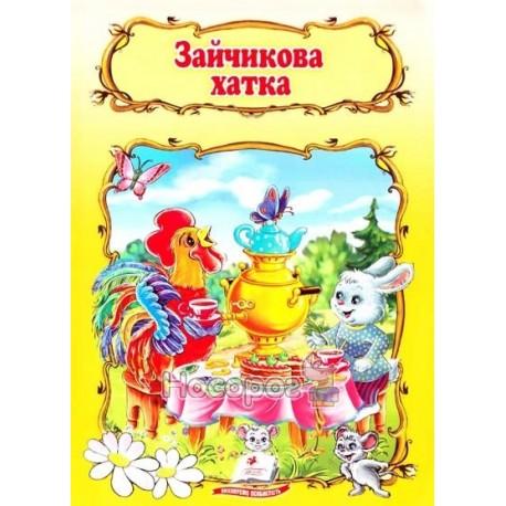 """Мир детства - Зайчикова домик """"Пегас"""" (укр)"""