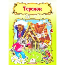 """Мир детства - Теремок """"Пегас"""" (укр.)"""