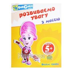 "Книжка-гра Мандарин А4 Фіксики ""Веселі уроки"""