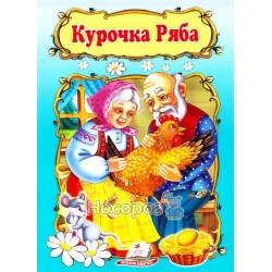 """Мир детства - Курочка ряба """"Пегас"""" (укр.)"""