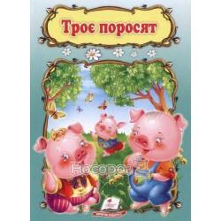 """Мир детства - Три поросенка """"Пегас"""" (укр.)"""