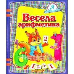 "Я учусь - Веселая арифметика ""Пегас"" (укр.)"