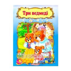 """Мир детства - Три медведя """"Пегас"""" (укр.)"""