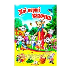 """Солнышко - Мои первые сказочки """"Пегас"""" (укр.)"""
