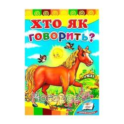 """Развивайка - Кто как говорит? """"Пегас"""" (укр.)"""