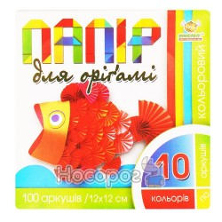 Набір паперу для орігамі, 120 х 120мм, 100 арк., 10 кольорів