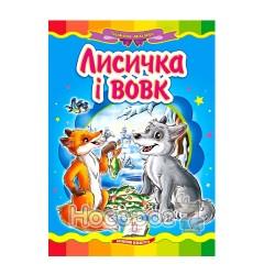 """Сказочная мозаика - Лисичка и волк """"Пегас"""" (укр.)"""