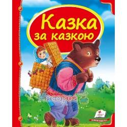 "Скринька казок - Казка за казкою ""Пегас"" (укр.)"