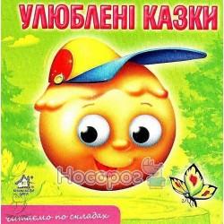 """Любимые сказки""""Книжкова хата"""" (укр.)"""