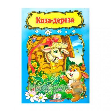СкА5 Коза-дереза