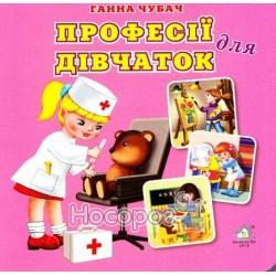 """Профессии для девочек""""Книжкова хата"""" (укр.)"""