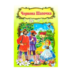"""Мир детства - Красная шапочка """"Пегас"""" (укр.)"""