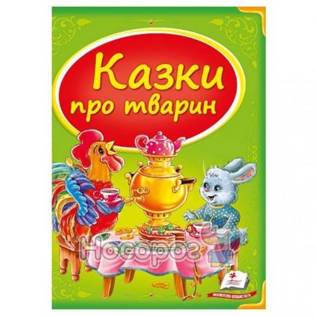 """Сундучок сказок - Сказки о животных """"Пегас"""" (укр.)"""