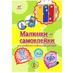 Рисунки-самоклейки для дошкольных учебных заведений «Талант» (укр.)
