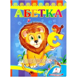 "Розвивайко - Азбука (Лев) ""Пегас"" (укр.)"