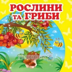 """Окружающий мир - Растения и грибы """"Пегас"""" (укр.)"""