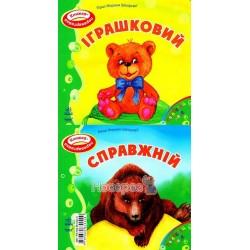 """Книга - перевертайка - Игрушечный - настоящий """"Ранок"""" (укр.)"""