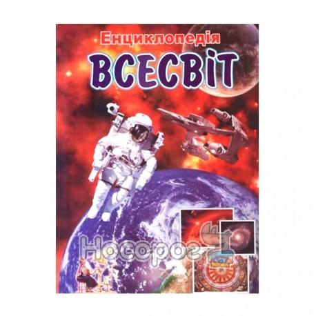 """Энциклопедия Космос """"Септима"""" (укр.)"""