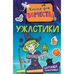 "Книга для творчества - Ужастики ""Махаон"" (рус.)"
