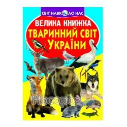 """Большая книга - Животный мир Украины """"БАО"""" (укр.)"""