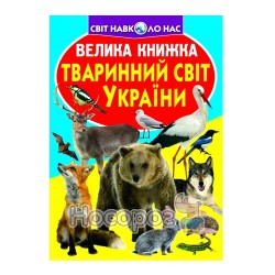 "Велика книжка - Тваринний світ України ""БАО"" (укр.)"