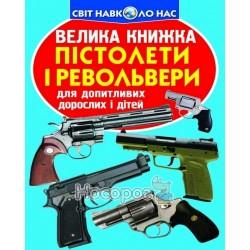 """Велика книжка - Пістолети і револьвери """"БАО"""" (укр.)"""
