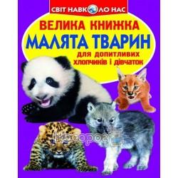 """Большая книга - Малыши животных """"БАО"""" (укр.)"""