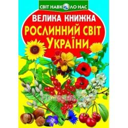 """Большая книга - Растительный мир Украины """"БАО"""" (укр.)"""