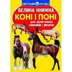"""Велика книжка - Коні і поні """"БАО"""" (укр.)"""