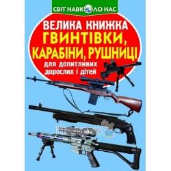 """Большая книга - Винтовки, карабины, ружья """"БАО"""" (укр.)"""