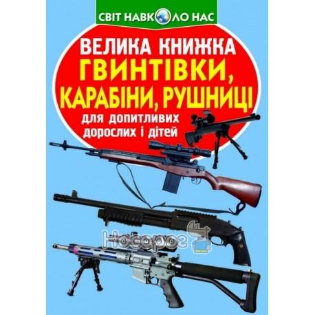 """Фото Велика книжка - Гвинтівки, карабіни, рушниці """"БАО"""" (укр.)"""